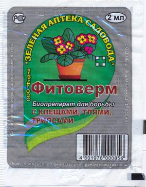 Фитоверм Кэ Инструкция По Применению Для Огурцов - фото 10